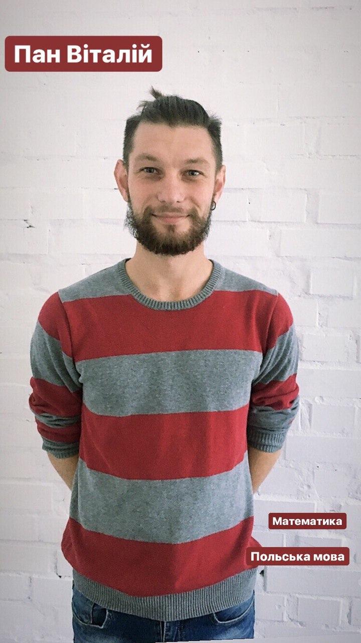 Пан Вадим, учитель фізкультури