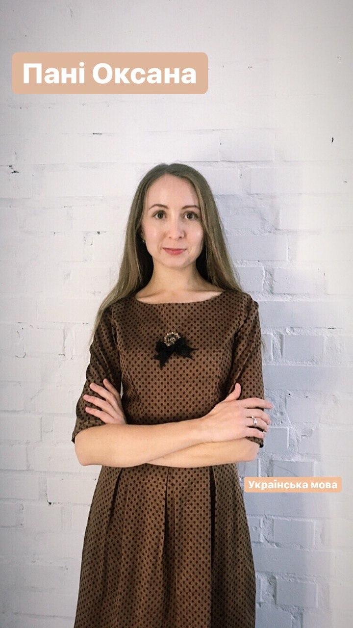 Пані Наталя, психолог